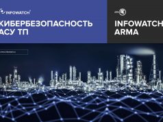 Средство защиты рабочих станций и серверов InfoWatch ARMA теперь в реестре отечественного ПО