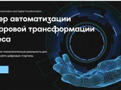 РАНХиГС и SkillFactory запустили программу по цифровой трансформации бизнеса