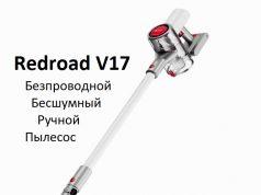 Redroad получает золотую награду MUSE Design Awards 2021 за пылесос Redroad V17