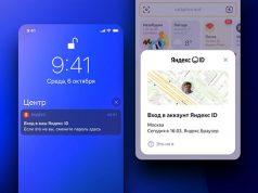 «Яндекс» начнет предупреждать пользователей о скомпрометированных паролях